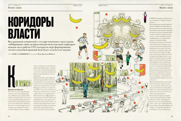 Маша Краснова-Шабаева, иллюстратор. Изображение № 103.