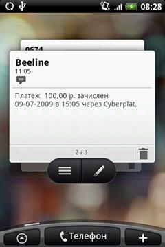 Этот пост я опубликовал с телефона HTC Hero. Изображение № 8.