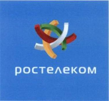 Последний логотип: снова о ребрендинге «Ростелекома». Изображение № 1.