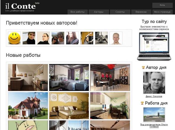 Социальная сеть для дизайнеров ilConte теперь еще удобнее. Изображение № 1.