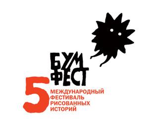 """Изображение 1. Конкурс от фестиваля """"Бумфест"""".. Изображение № 10."""