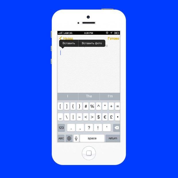 11 нововведений iOS 8, которые вы могли не заметить. Изображение № 7.