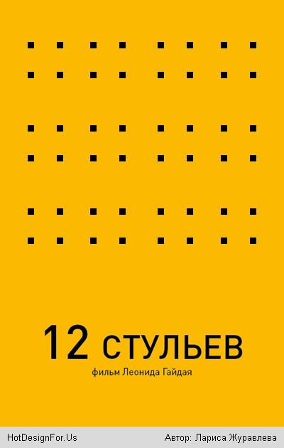 Минимализм-постеры к отечественным фильмам. Изображение № 9.