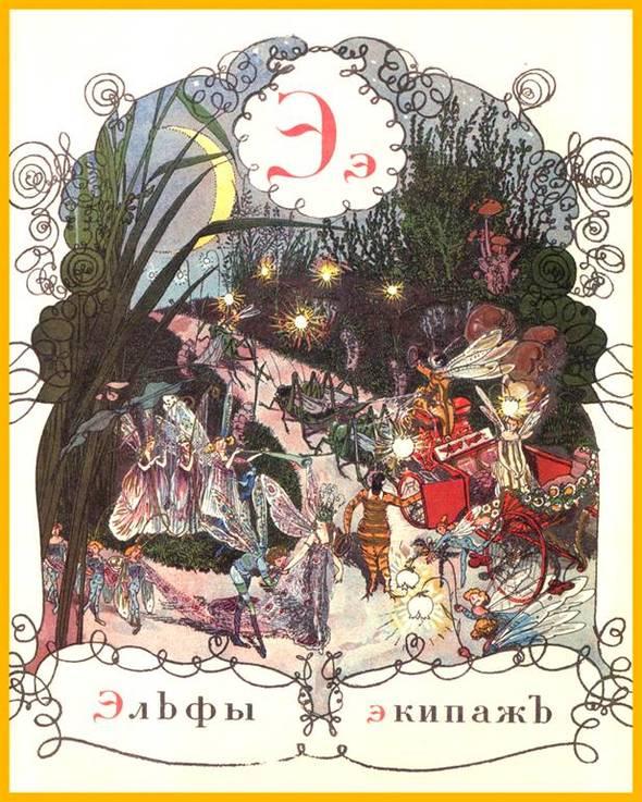 Азбука вЪкартинахЪ. Изображение № 32.