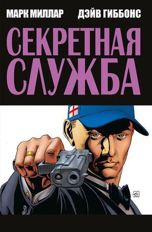 26 главных комиксов зимы на русском языке. Изображение № 4.