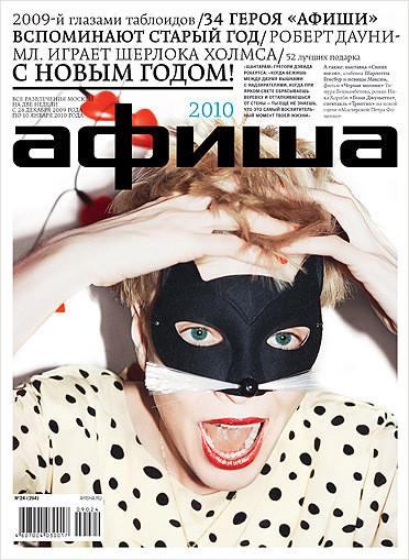Выбираем лучшие обложки журнала Афиша. Изображение № 24.