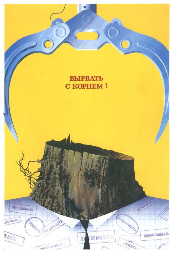 Искусство плаката вРоссии 1961–85 гг. (part. 3). Изображение № 27.