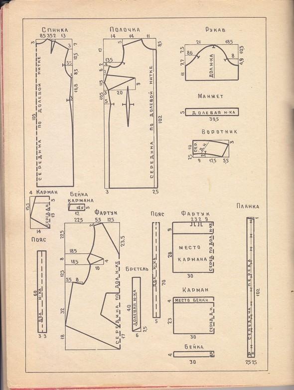 ГУМ отдел мод 1974г. Изображение № 8.