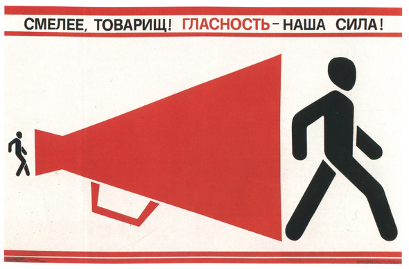 Искусство плаката вРоссии 1884–1991 (1991г, часть 8-ая). Изображение №27.