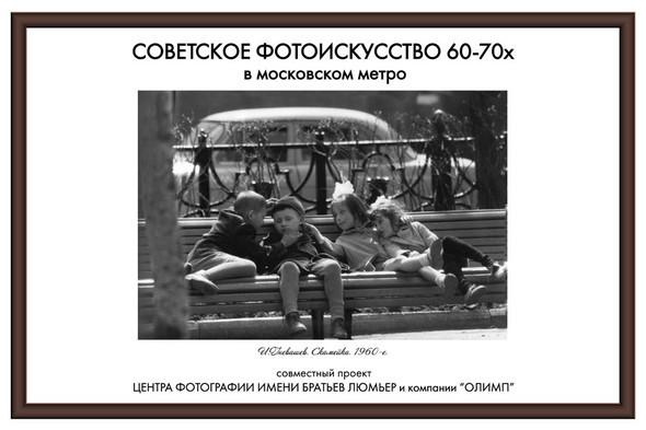 Выставка советской фотографии 60-70х в московском метро. Изображение № 23.