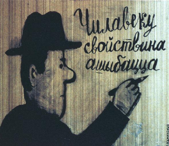Искусство плаката вРоссии 1884–1991 (1991г, часть 6-ая). Изображение № 28.