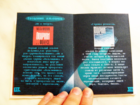 Самодельная книжка о творчестве Дельфина. Изображение № 15.