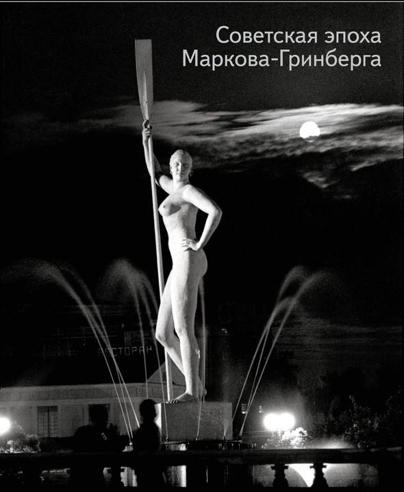 Фотоальбом «Советская эпоха Маркова-Гринберга». Изображение № 1.