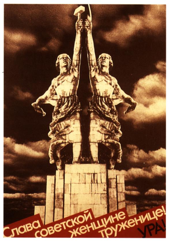 Искусство плаката вРоссии 1884–1991 (1991г, часть 5-я). Изображение № 29.