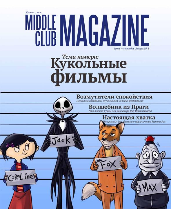 Новый журнал о кино «Middle Club Magazine». Изображение № 1.