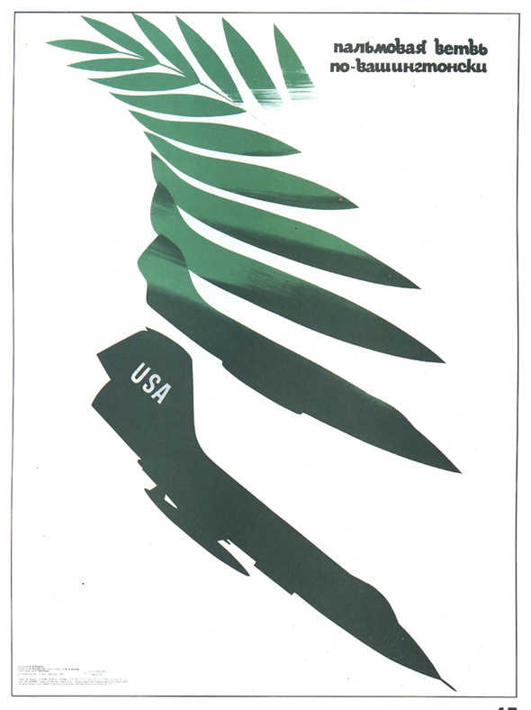 Искусство плаката вРоссии 1884–1991. Изображение № 1.