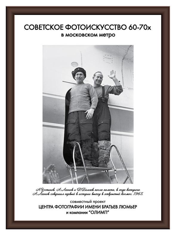 Выставка советской фотографии 60-70х в московском метро. Изображение № 16.
