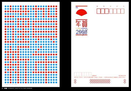 Kashiwa Sato – креативный самурай. Изображение № 2.