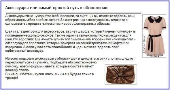 Модный вестник: Январь 2012 от colourmebeautiful в России. Изображение № 6.