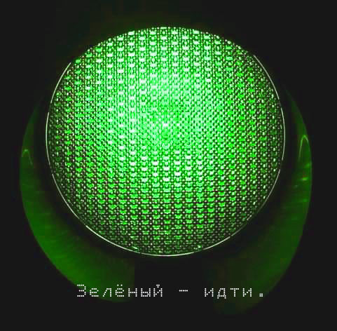 Изображение 5. «Красное. Желтое.Зелёное».. Изображение № 5.