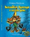 """АСТ! """"Волшебник Пумпхут и нищие дети"""" Отфрид Пройслер. Изображение № 1."""