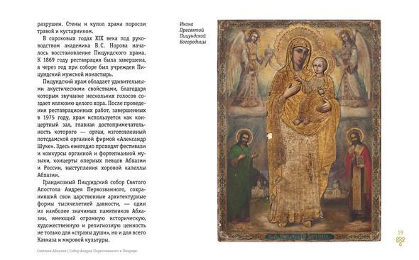 Фотоальбом «Святыни Абхазии». Изображение № 13.