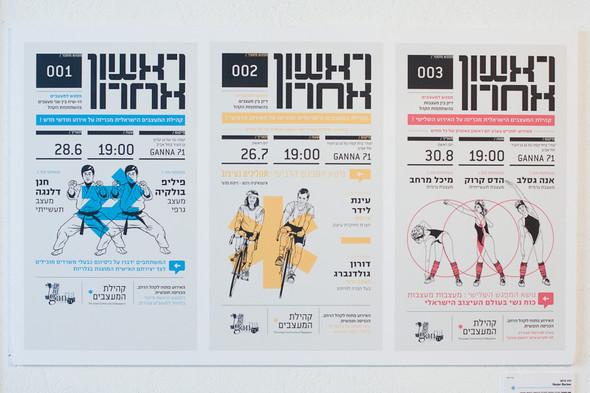 """Выставка израильского дизайна: """"Cделано в Израиле"""". Изображение № 2."""