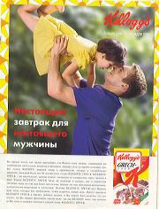Отцы идети взеркале рекламы. Изображение № 13.