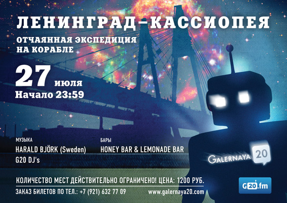 Путешествие на корабле вместе с Galernaya20!. Изображение № 1.