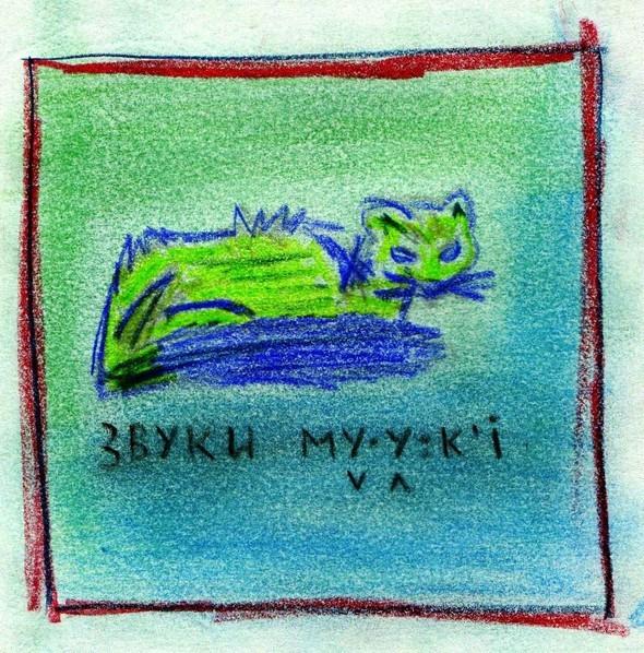 "Книга ""Звуки Мууки"" автор Александр Ойко. Изображение № 1."