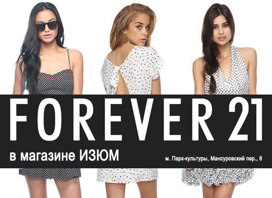 Новая коллекция американского бренда Forever 21 в магазине ИЗЮМ!. Изображение № 1.