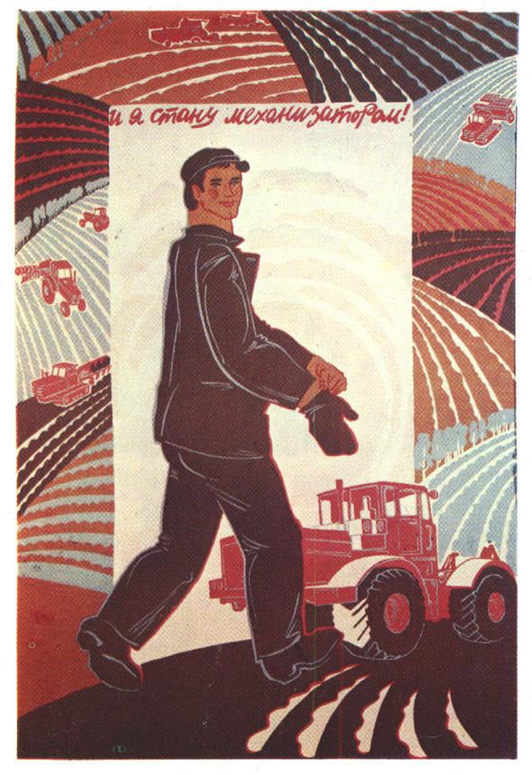 Искусство плаката вРоссии 1961–85 гг. (part. 2). Изображение № 28.