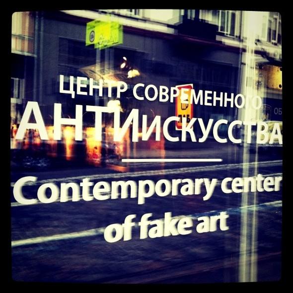 Центр современного АНТИискусства выберет альтернативный логотип Киева. Изображение № 1.