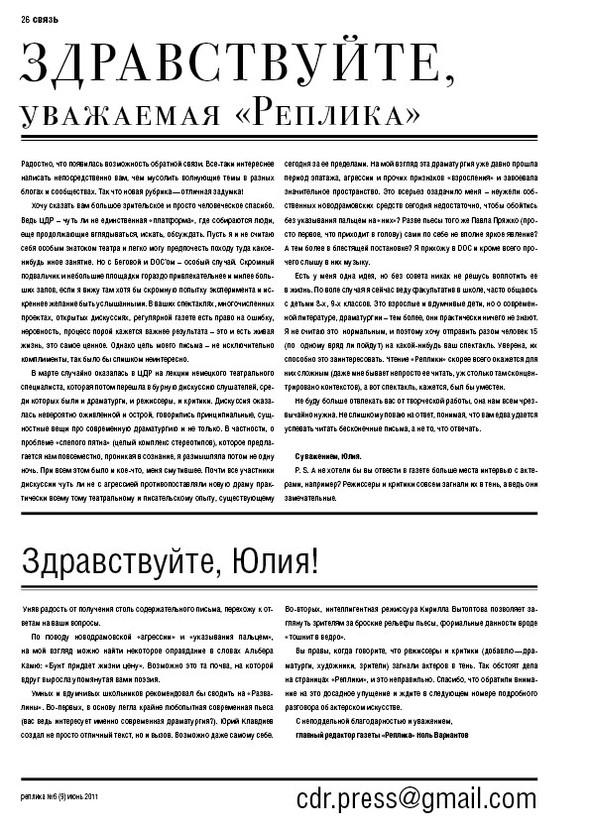 РЕПЛИКА. Газета о театре и других искусствах. Изображение № 26.