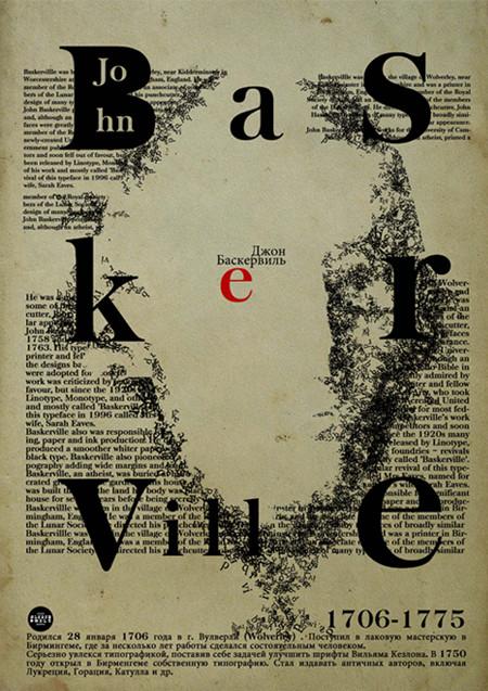 Мировое шрифтовое наследие. От Garamond до Helvetica. Изображение № 3.