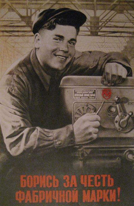 Отруде всоветских плакатах. Изображение № 31.
