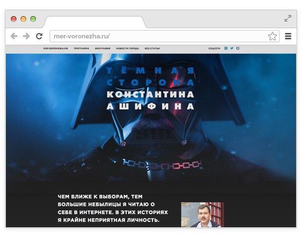 Новые политтехнологии: Как сайт кандидата в мэры Воронежа стал «вирусным». Изображение № 4.