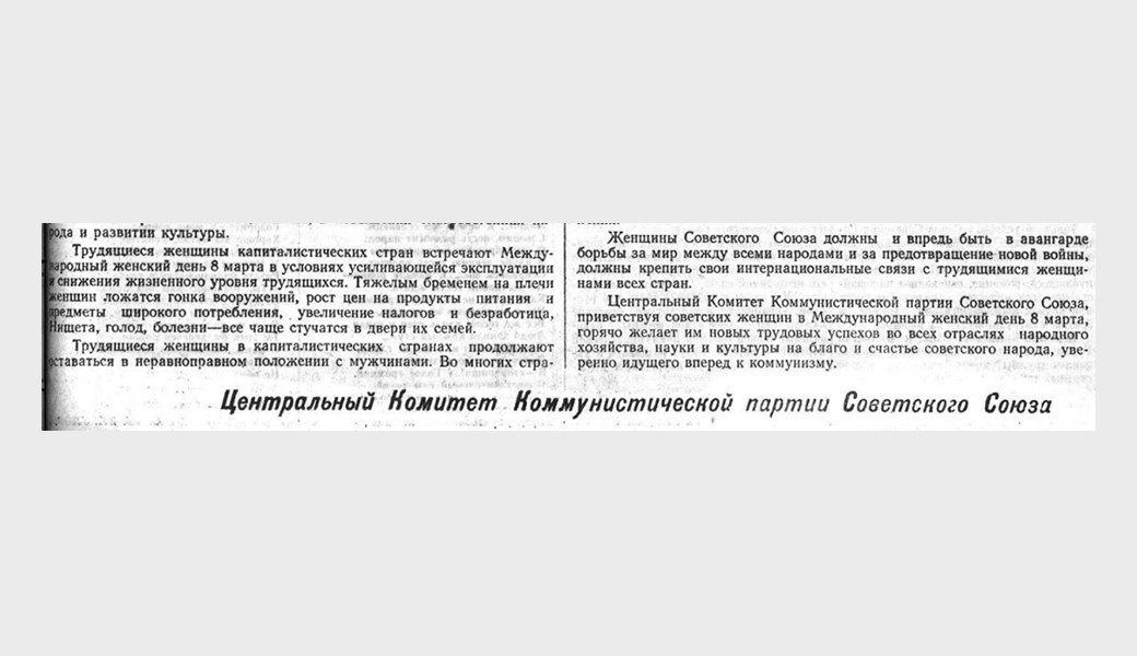 Как писали в советских газетах о присоединении Крыма к Украине. Изображение № 6.