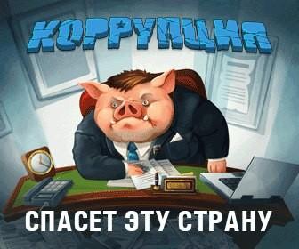 Коррупция, за которую не сажают. Изображение № 1.