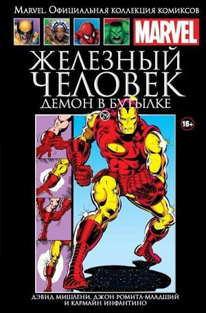 26 главных комиксов зимы на русском языке. Изображение № 6.