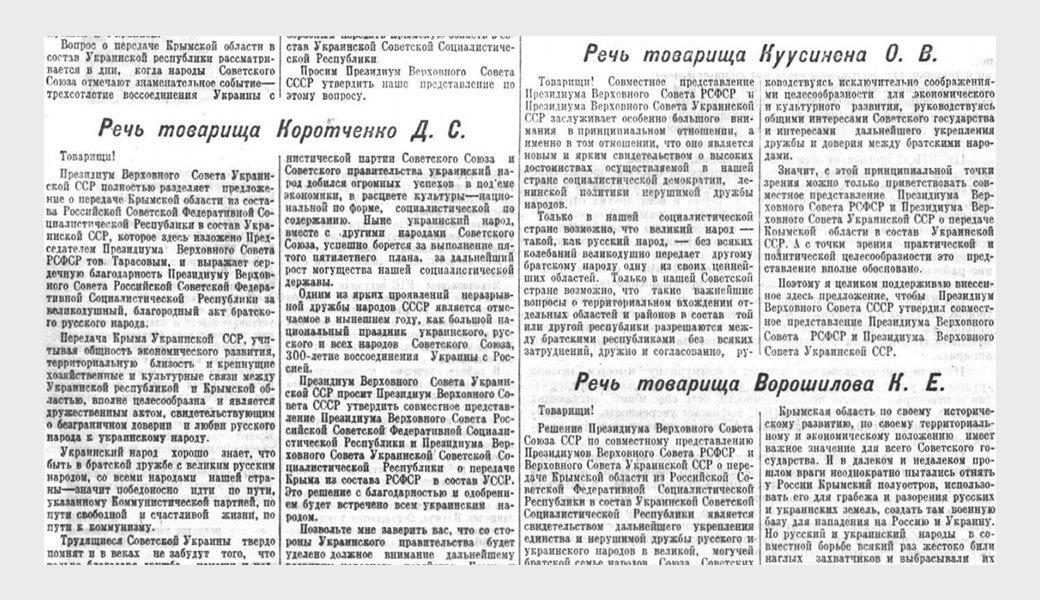 Как писали в советских газетах о присоединении Крыма к Украине. Изображение № 9.