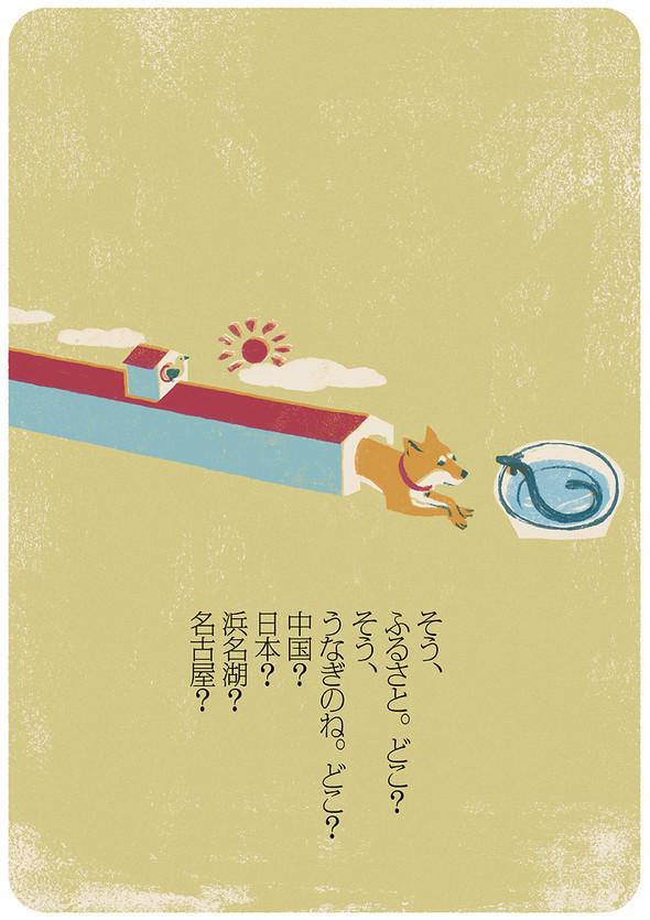 Татсуро Киючи. Изображение № 53.