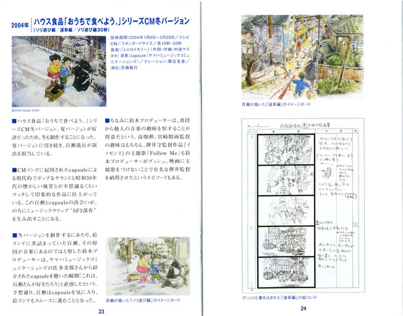 Студия Гибли (Studio Ghibli). Изображение № 12.