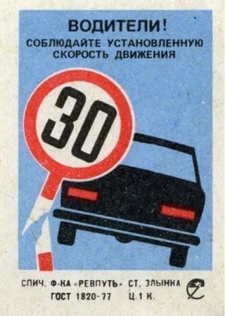 Спички СССР. Изображение № 18.