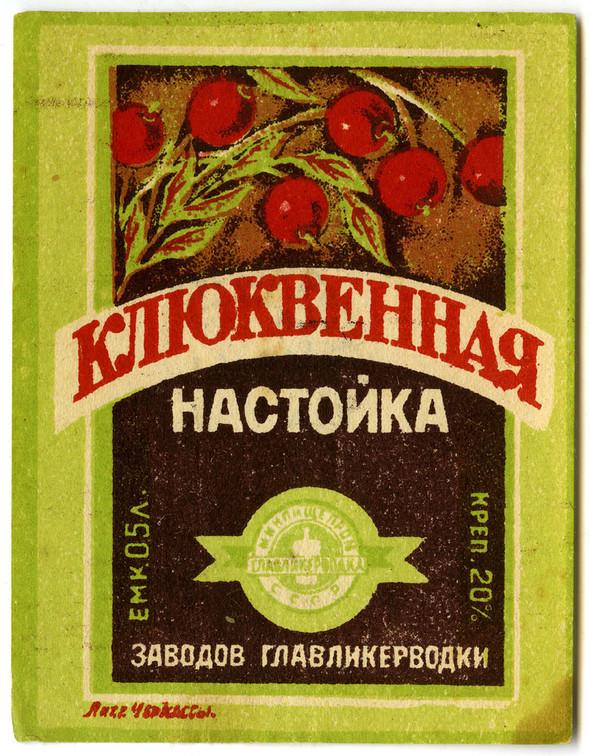 LABEL USSR. Изображение № 58.