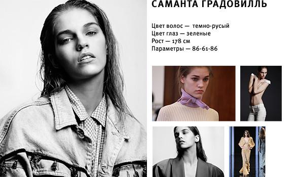 Новые лица: Леа, Дафна, Саманта. Изображение № 28.