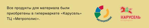 Дружеский ужин до 1000 рублей. Изображение № 7.