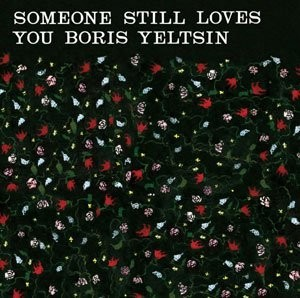 SSLYBY-Someone Still Loves You Boris Yeltsin. Изображение № 3.