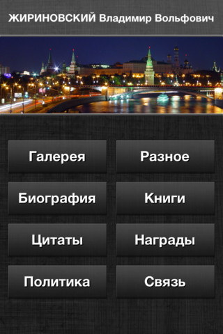 Выборы в App Store – приложения от кандидатов и гражданские инициативы. Изображение № 4.