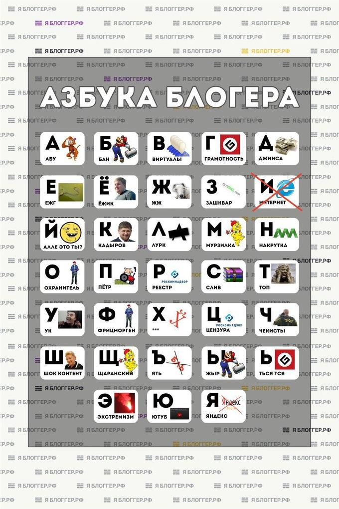 Неизвестные развесили на автобусных остановках Москвы «Азбуку блогера» . Изображение № 2.